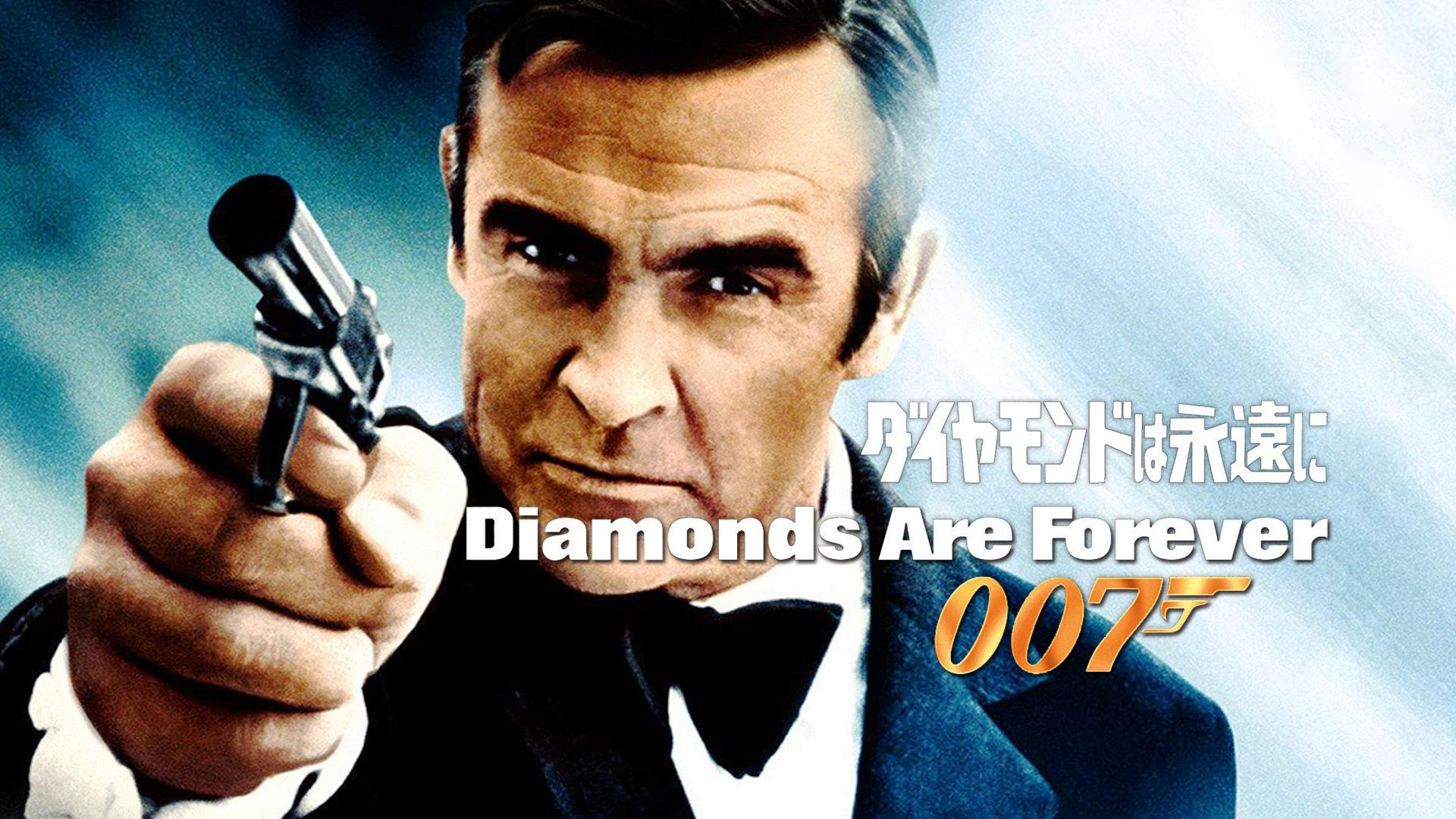 ダイヤモンドは永遠に (字幕版)