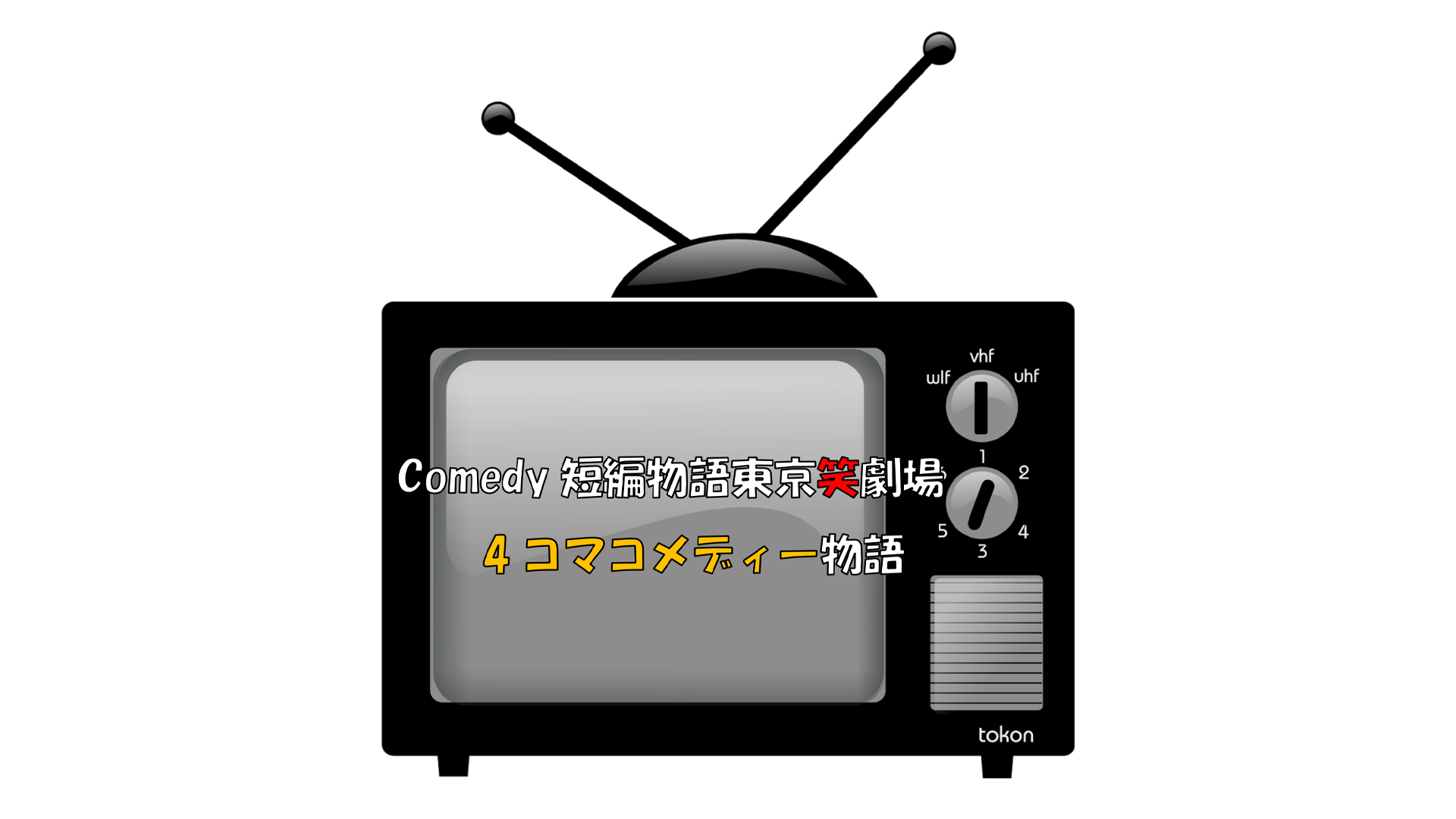 Comedy短編物語東京笑劇場 4コマコメディー物語