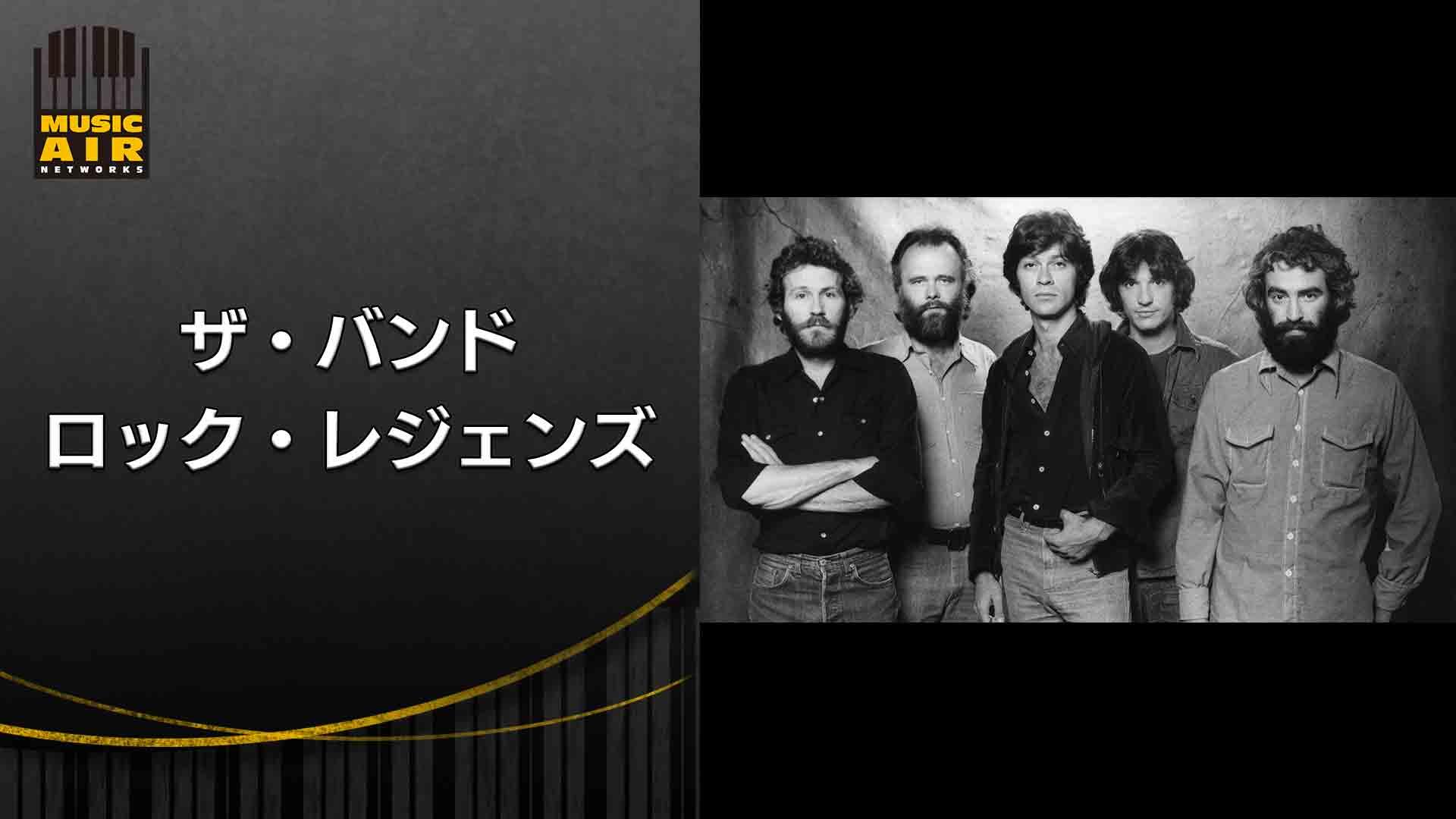 ザ・バンド:ロック・レジェンズ