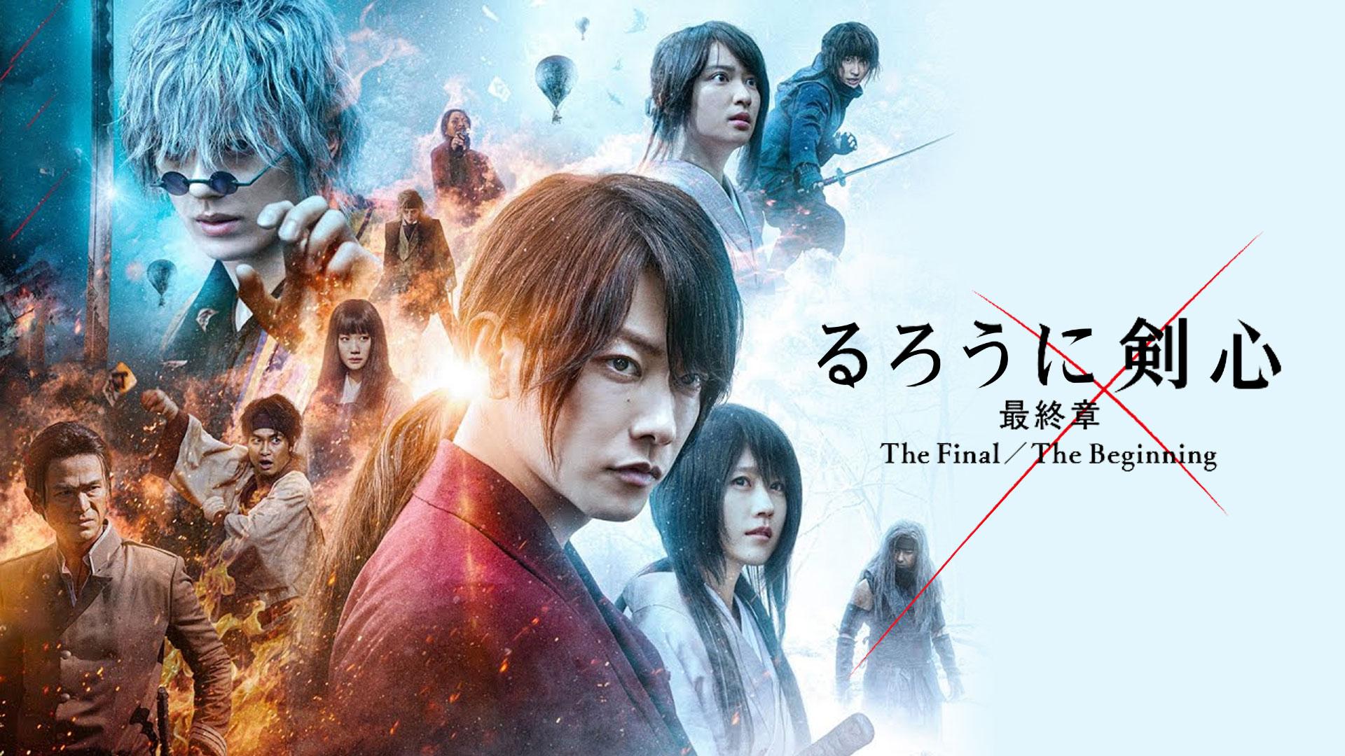 『るろうに剣心 最終章 The Final/The Beginning』10周年記念特別映像