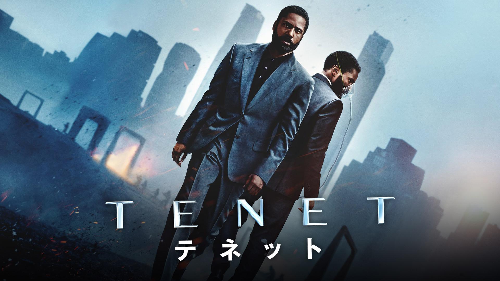 TENET テネット(字幕版)