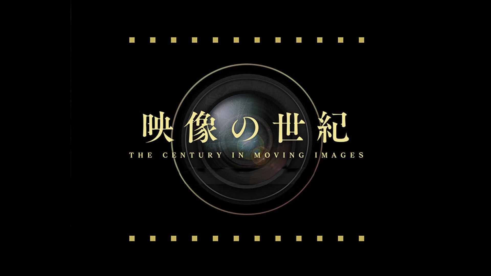 映像の世紀(NHKオンデマンド)