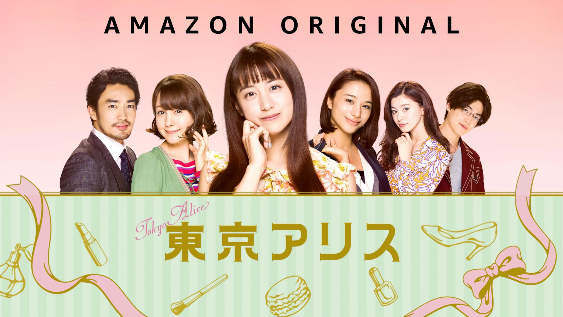 東京アリス シーズン1(4K UHD)