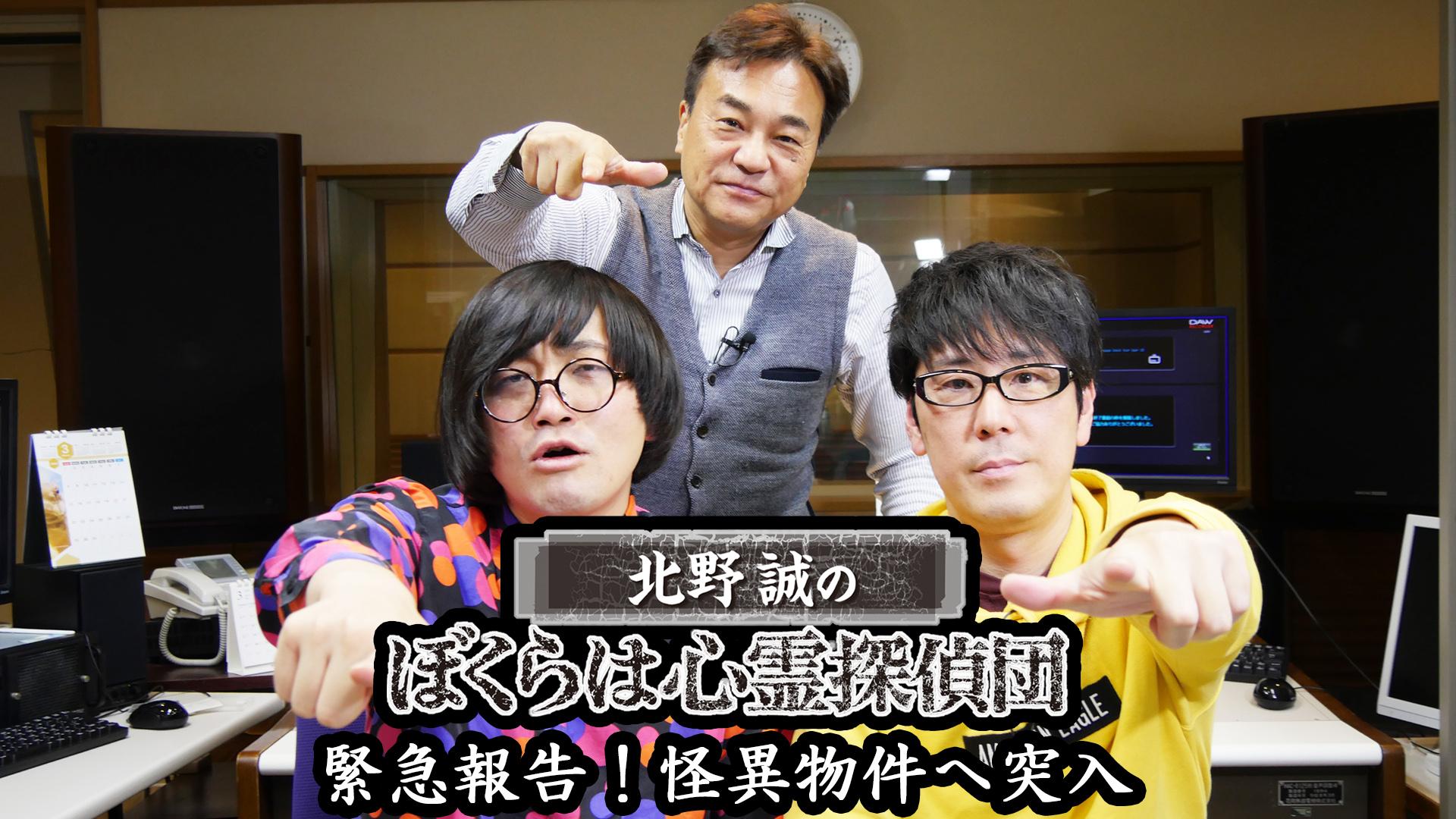 北野誠のぼくらは心霊探偵団 緊急報告!怪異物件へ突入