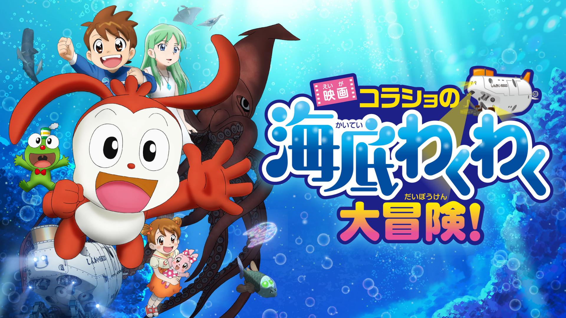 映画コラショの海底わくわく大冒険!(dアニメストア)