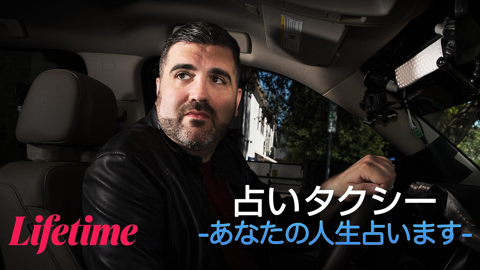 占いタクシー -あなたの人生占います-
