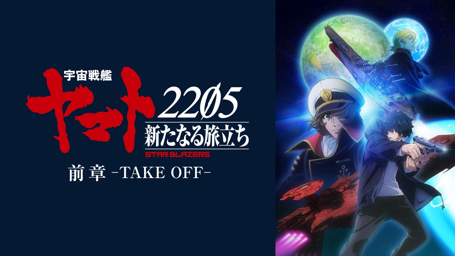 「宇宙戦艦ヤマト2205 新たなる旅立ち」前章 -TAKE OFF-(セル版・特典付き)