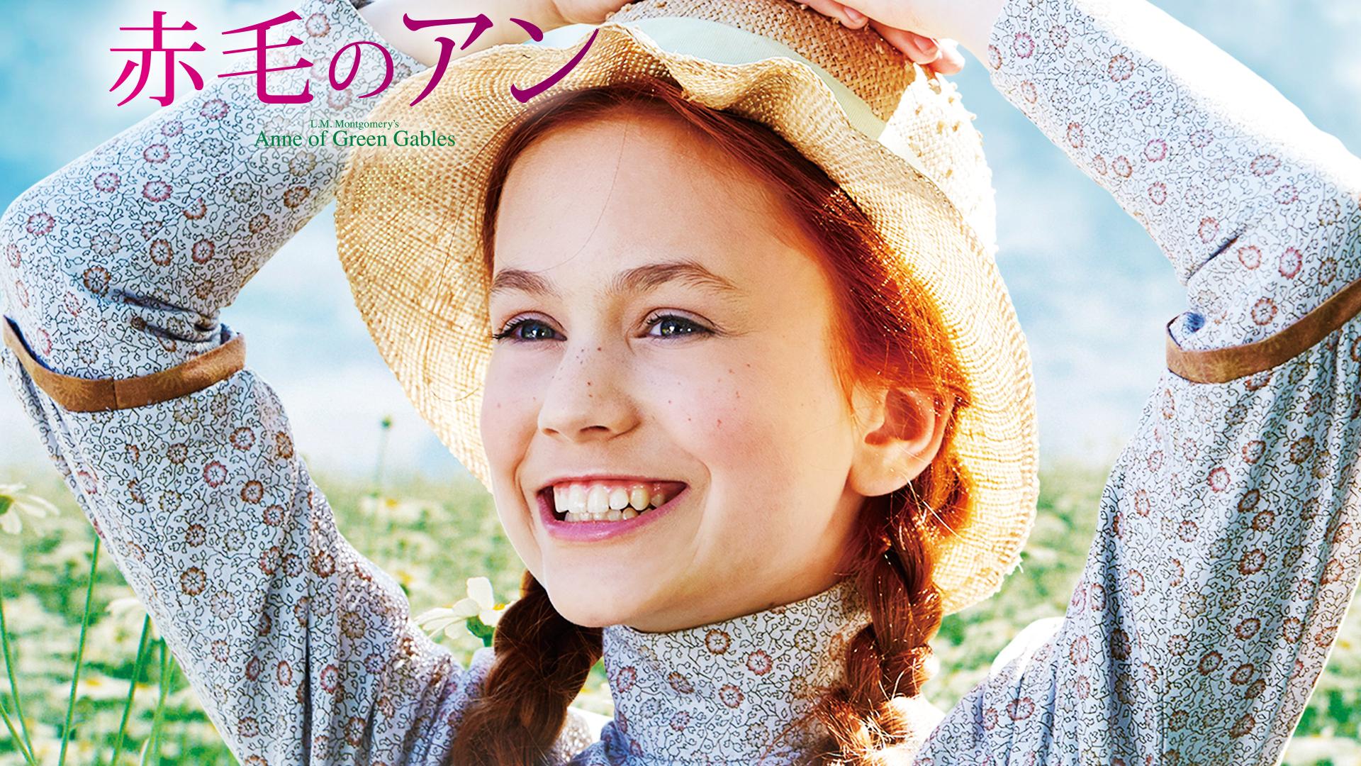 赤毛のアン(2015)(吹替版)