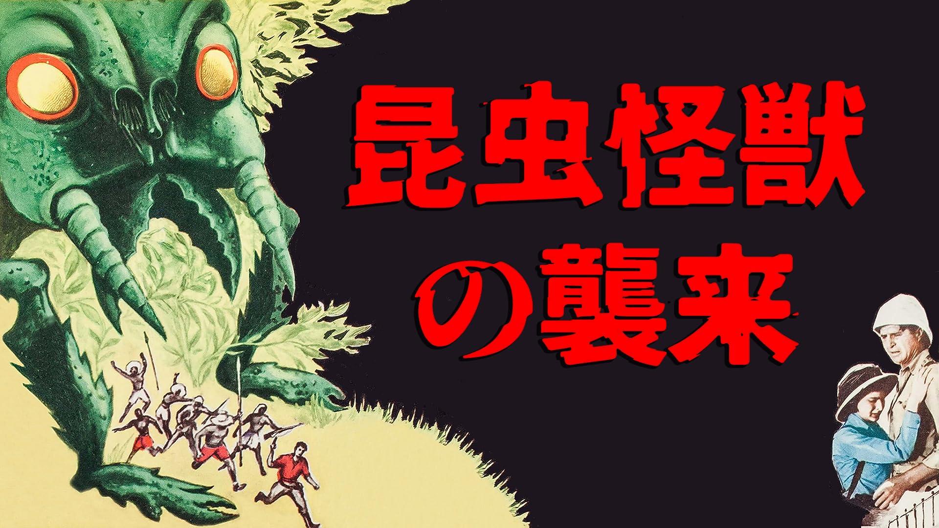 昆虫怪獣の襲来(字幕版)