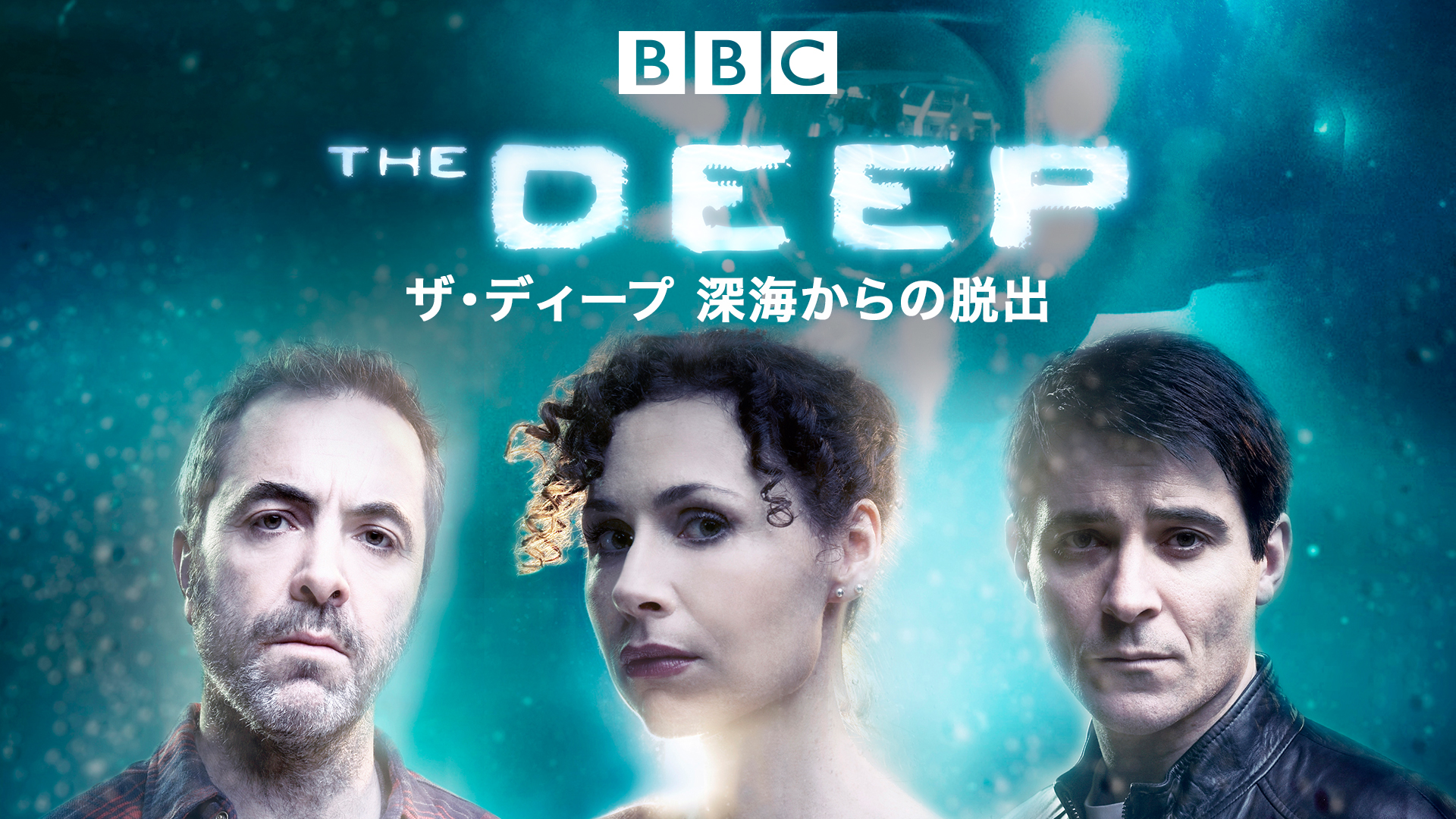 ザ・ディープ 深海からの脱出(字幕版)