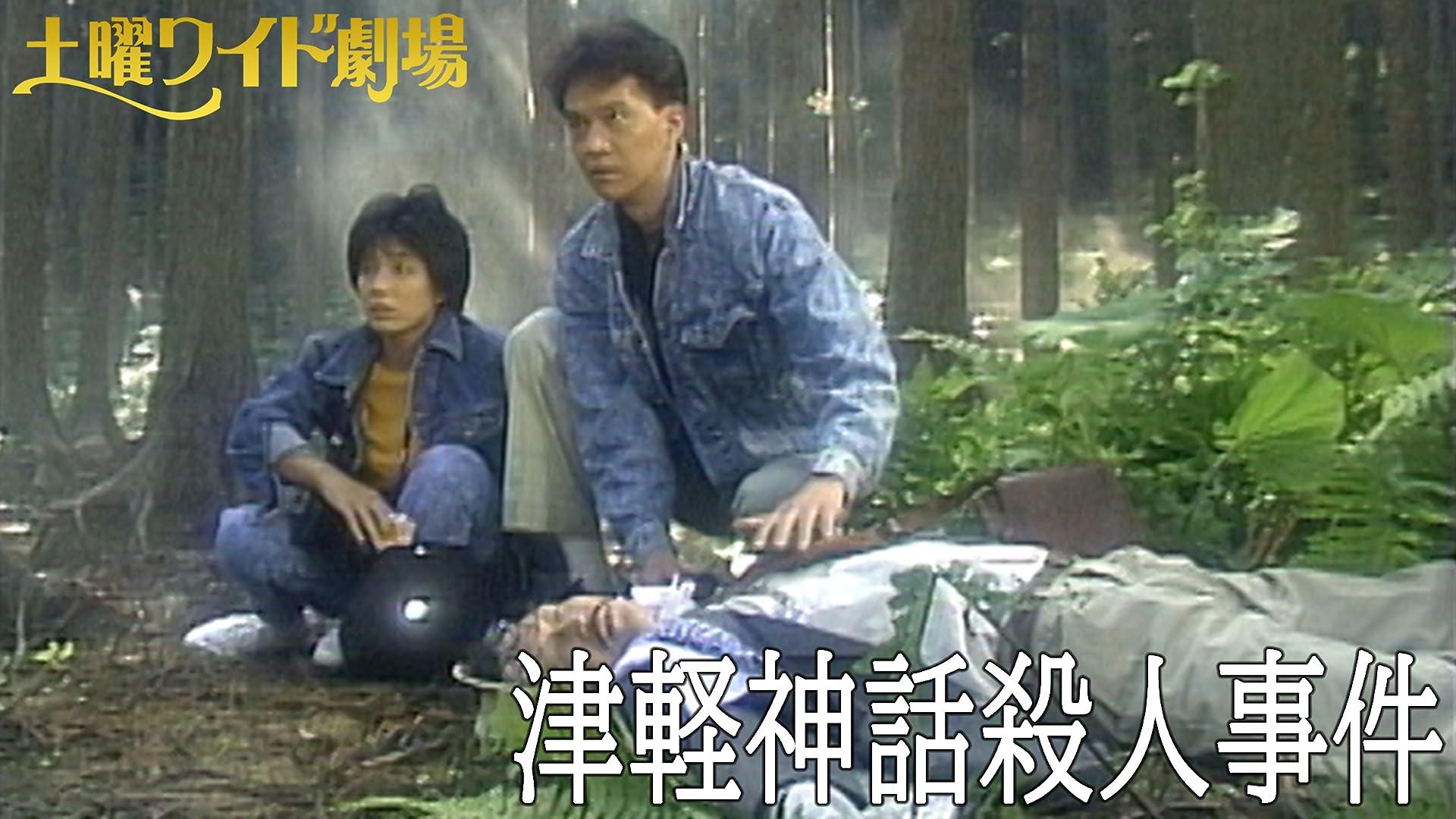津軽神話殺人事件