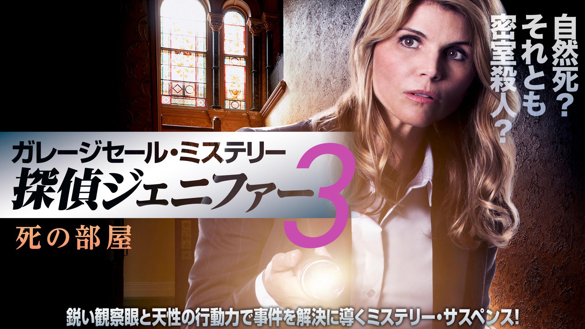 ガレージセール・ミステリー 探偵ジェニファー3 死の部屋(字幕版)