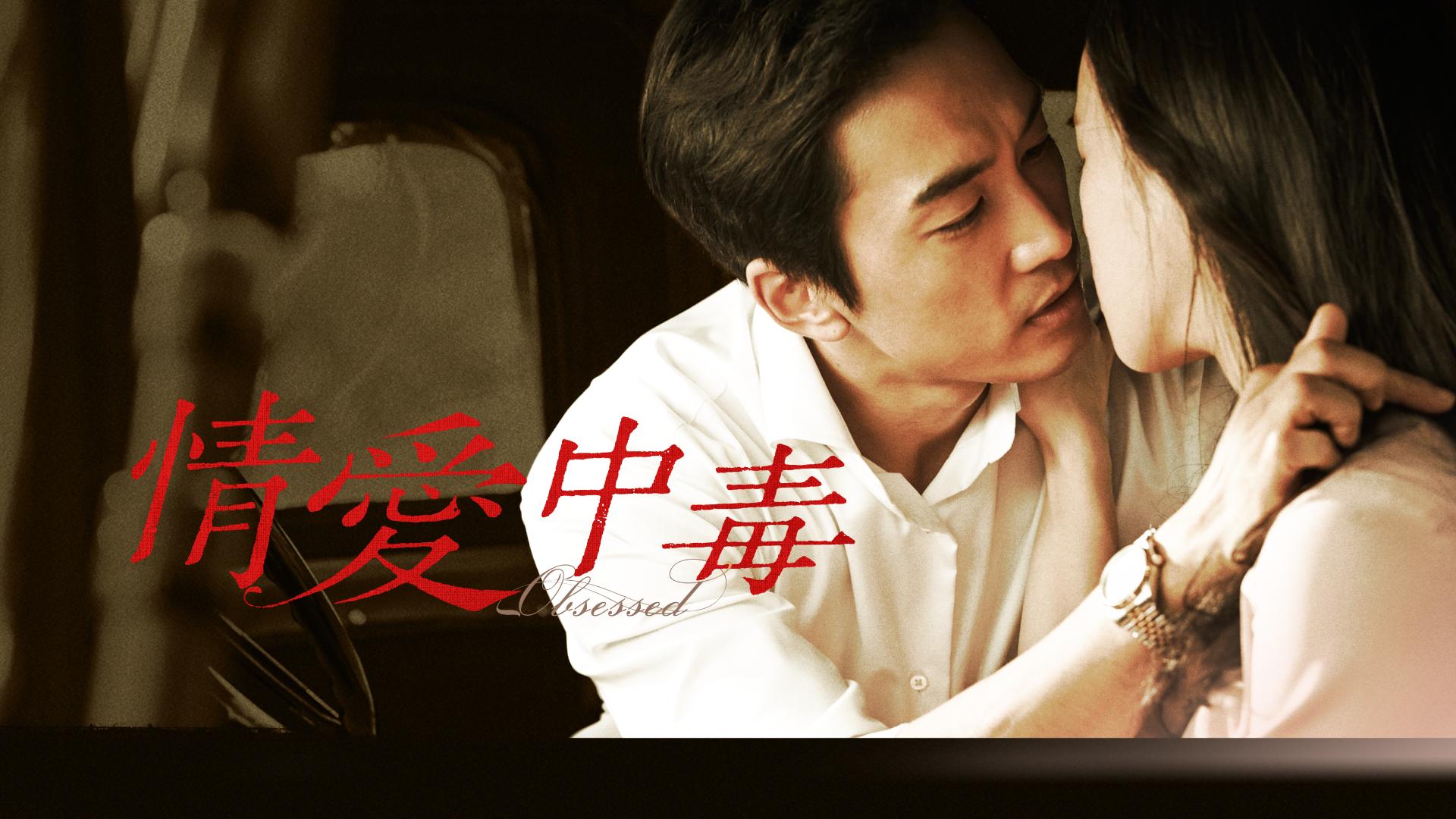 情愛中毒(字幕版)