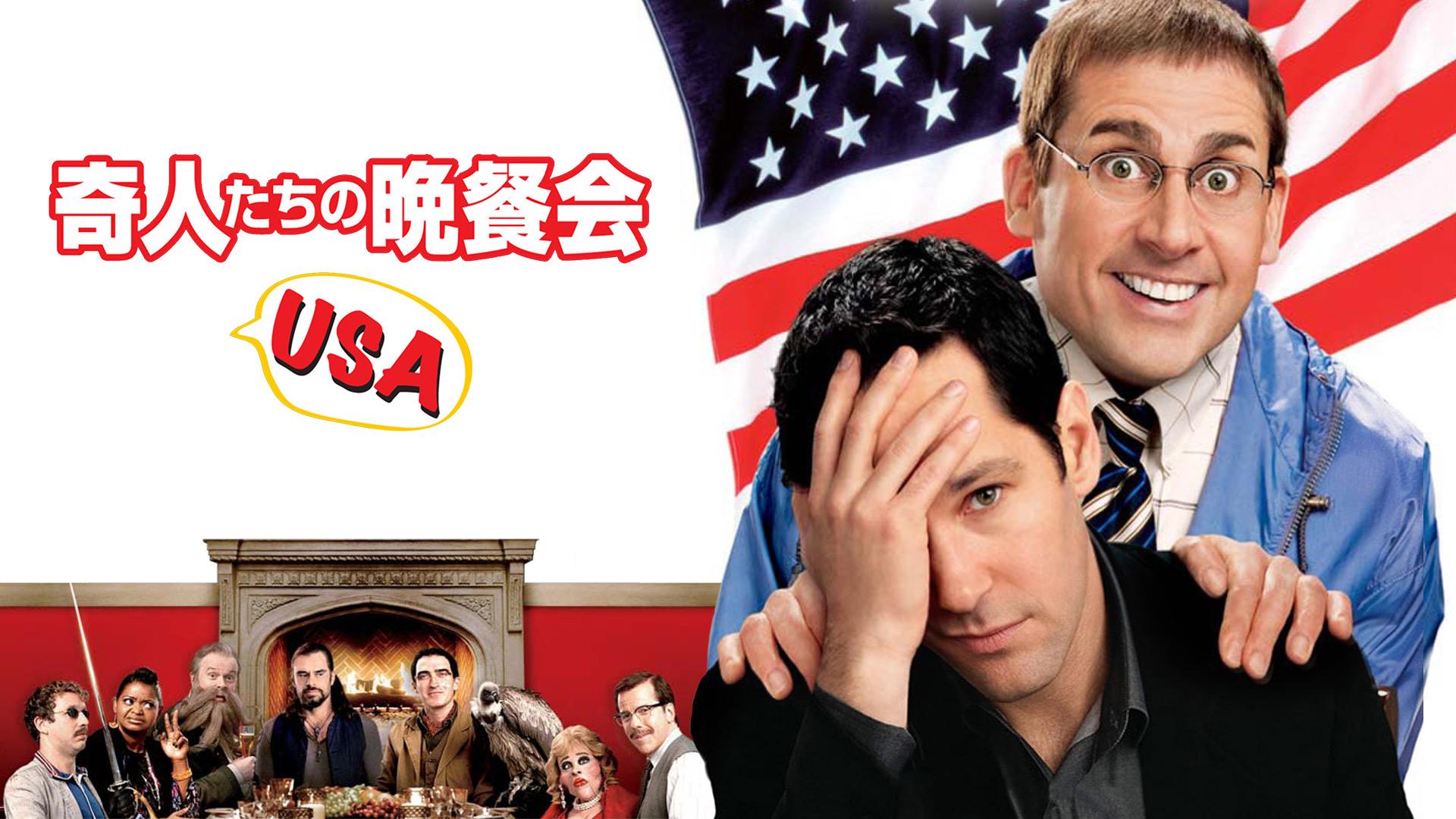 奇人たちの晩餐会 USA (字幕版)