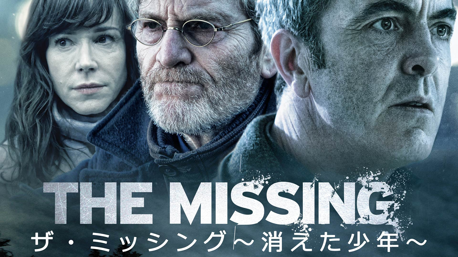 The Missing - シーズン 1