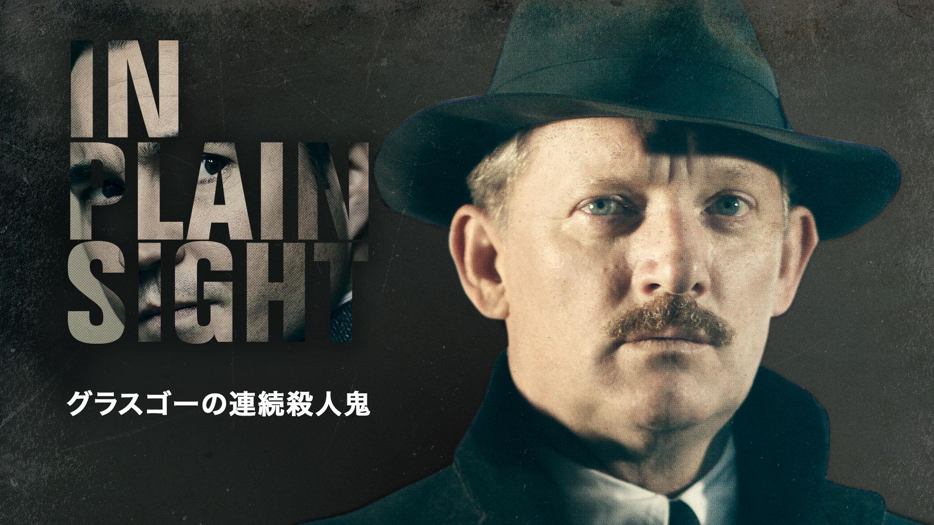 グラスゴーの連続殺人鬼(字幕版)
