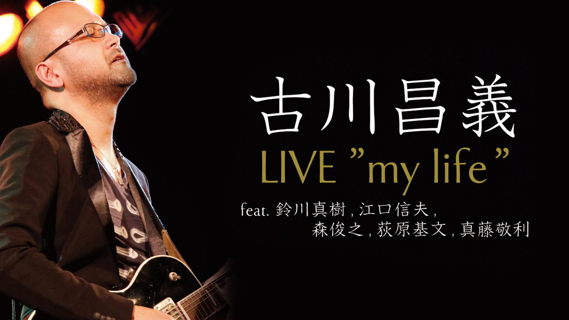 """古川昌義 LIVE """"my life """" feat.鈴川真樹,江口信夫,森俊之,荻原基文,真藤敬利"""