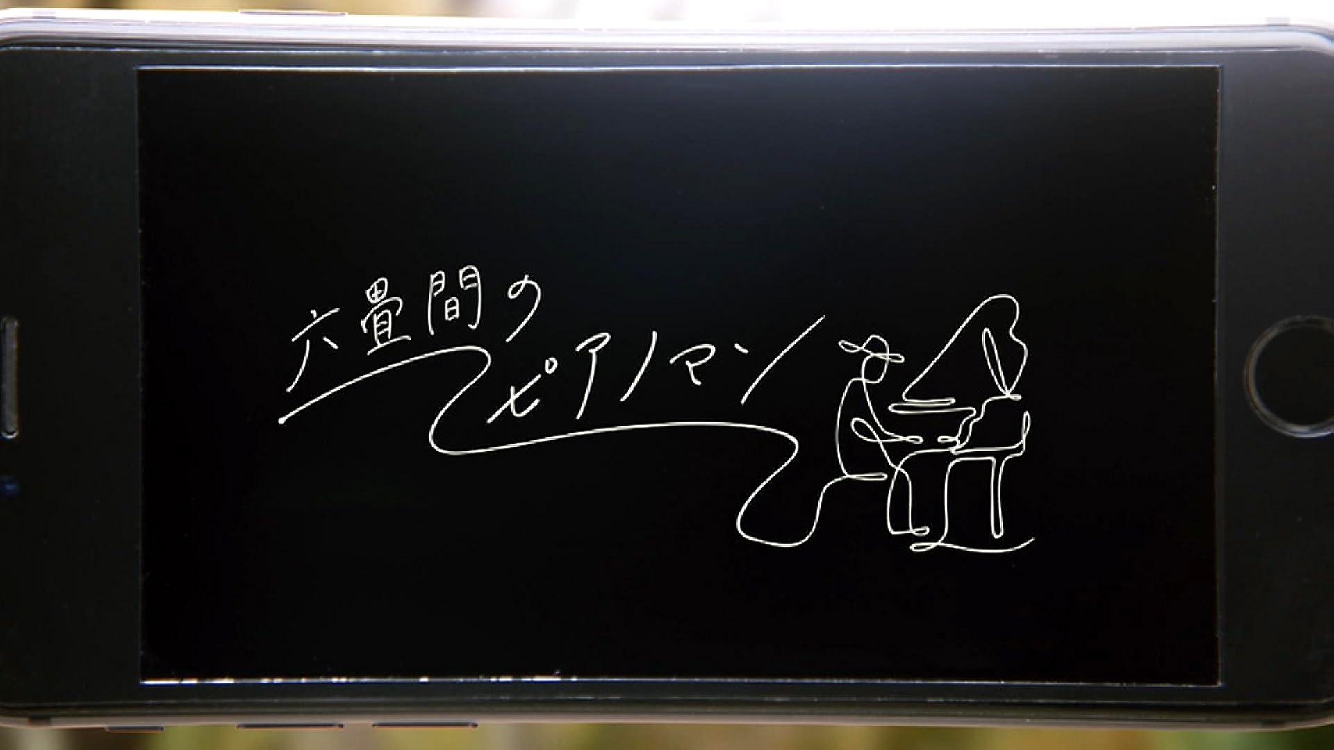 六畳間のピアノマン(NHKオンデマンド)