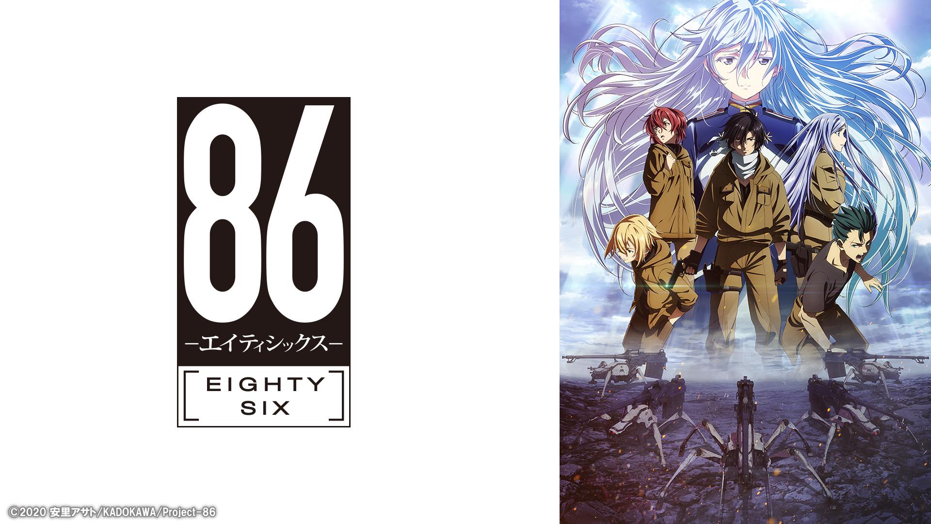 86-エイティシックス-