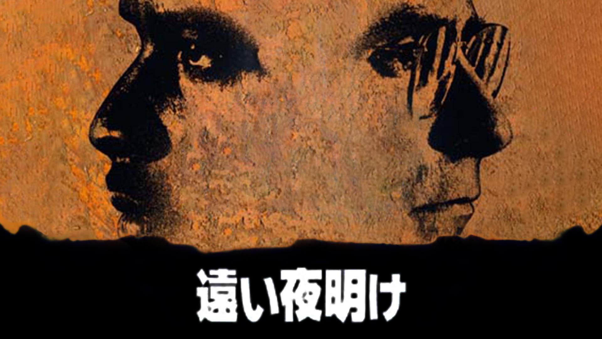 遠い夜明け (字幕版)