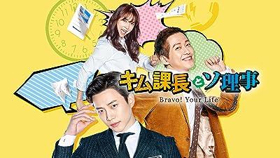 キム課長とソ理事~Bravo! Your life(字幕版)
