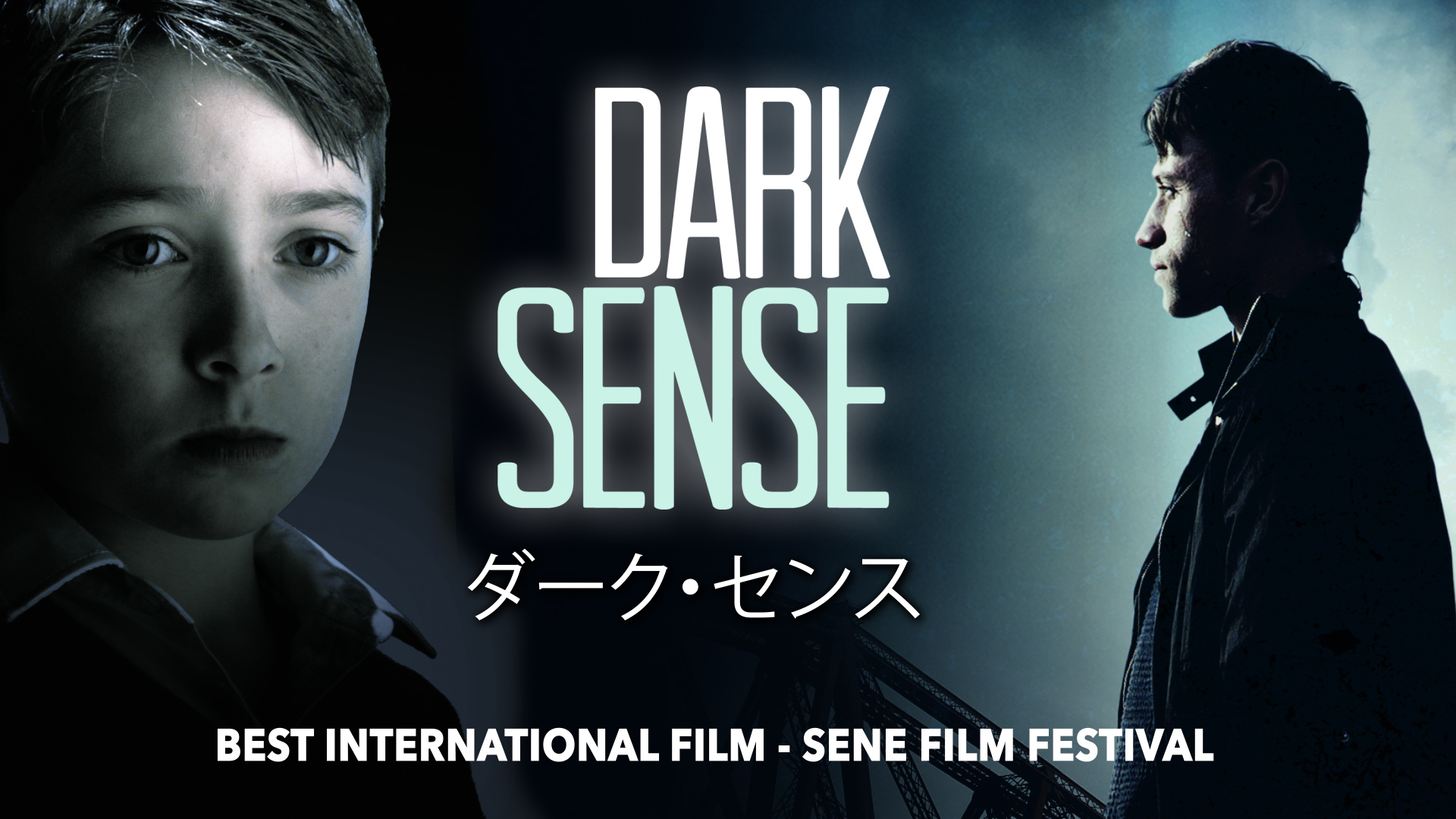 ダーク・センス (Dark Sense)