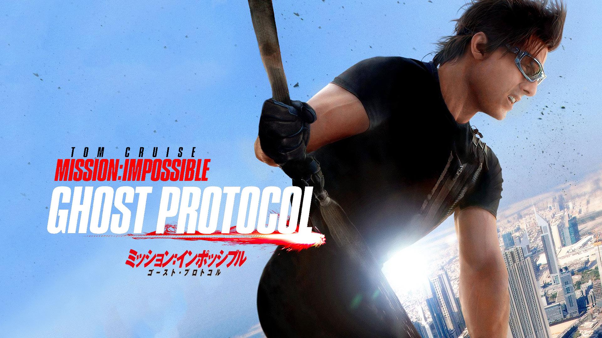 ミッション:インポッシブル/  ゴースト・プロトコル (字幕版)