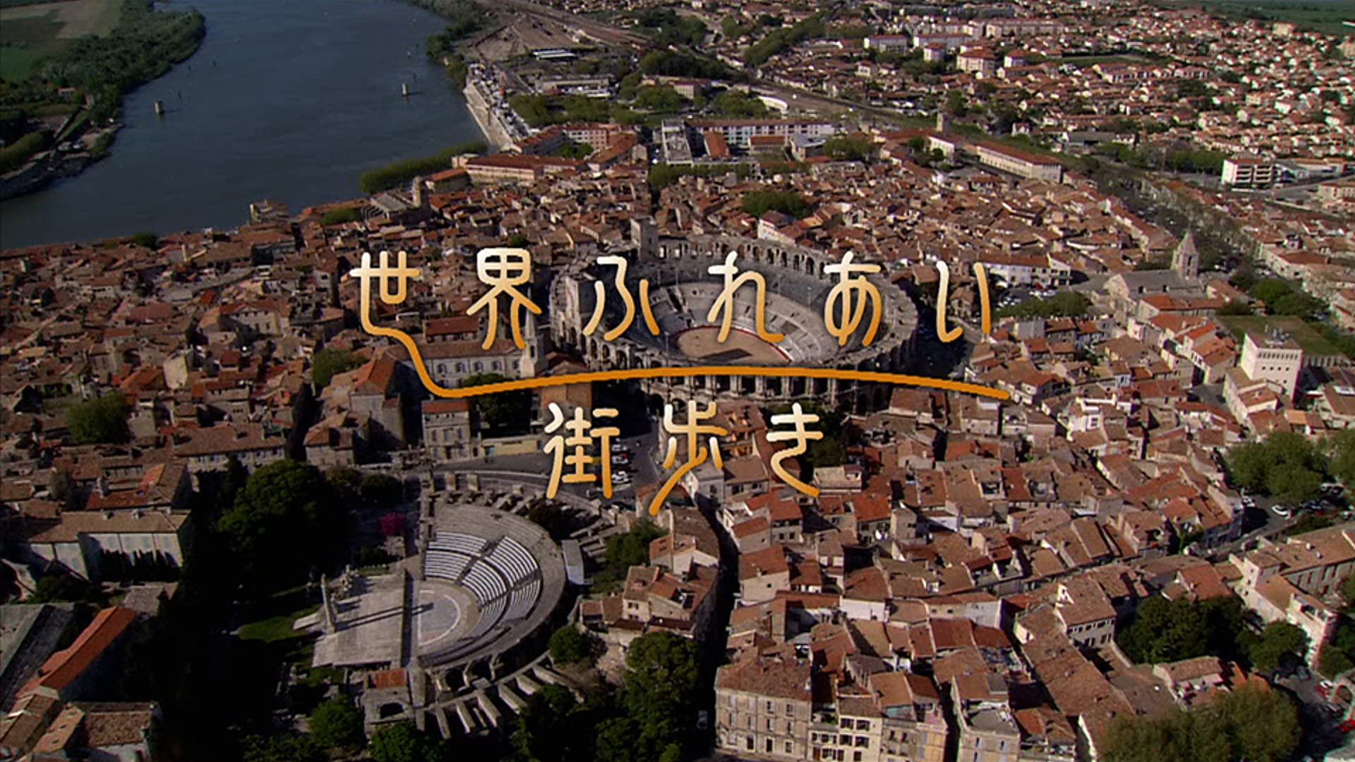 世界ふれあい街歩き(NHKオンデマンド)