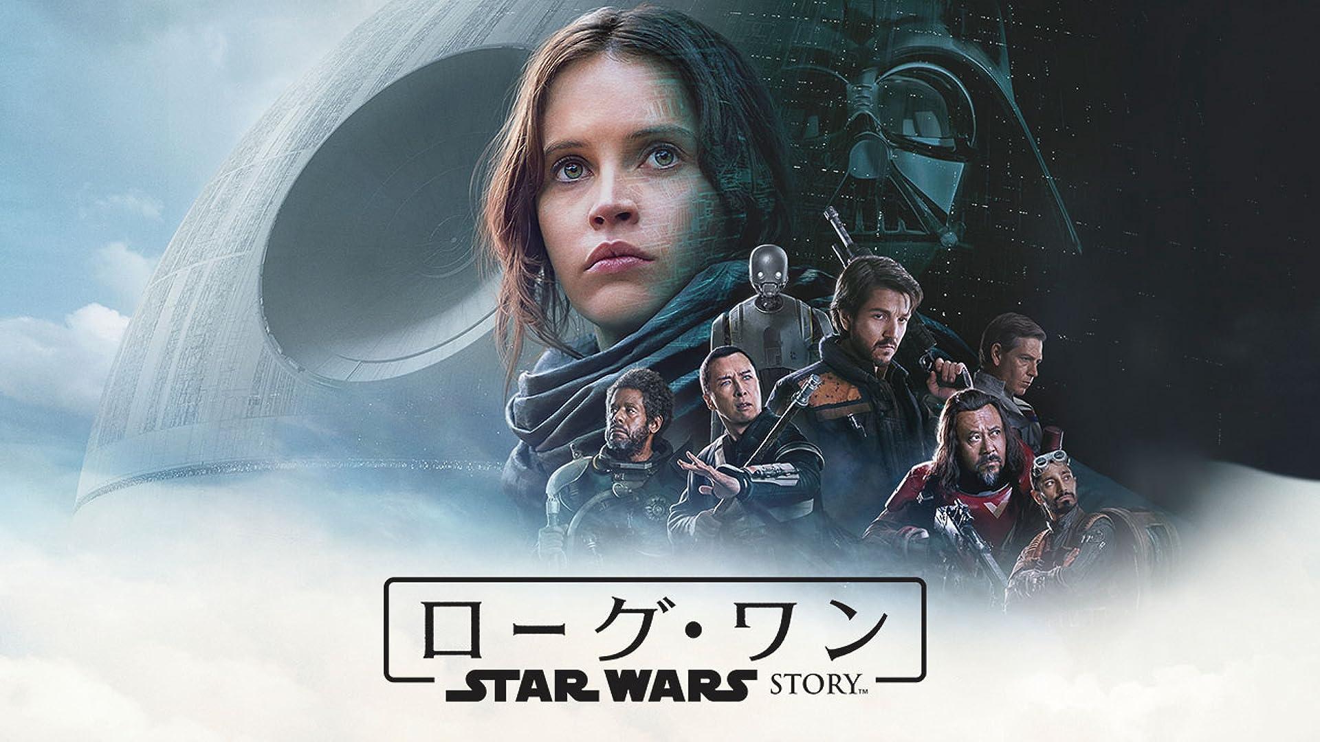 ローグ・ワン/スター・ウォーズ・ストーリー (字幕版)