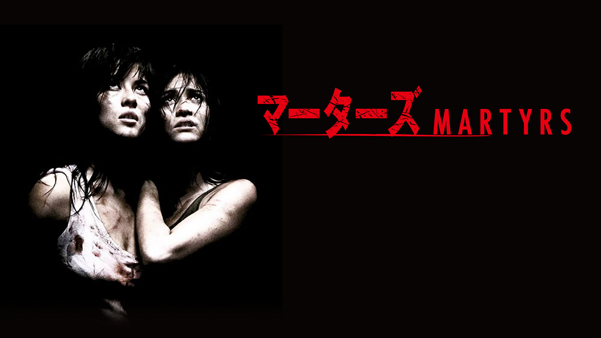 マーターズ(2007)(字幕版)
