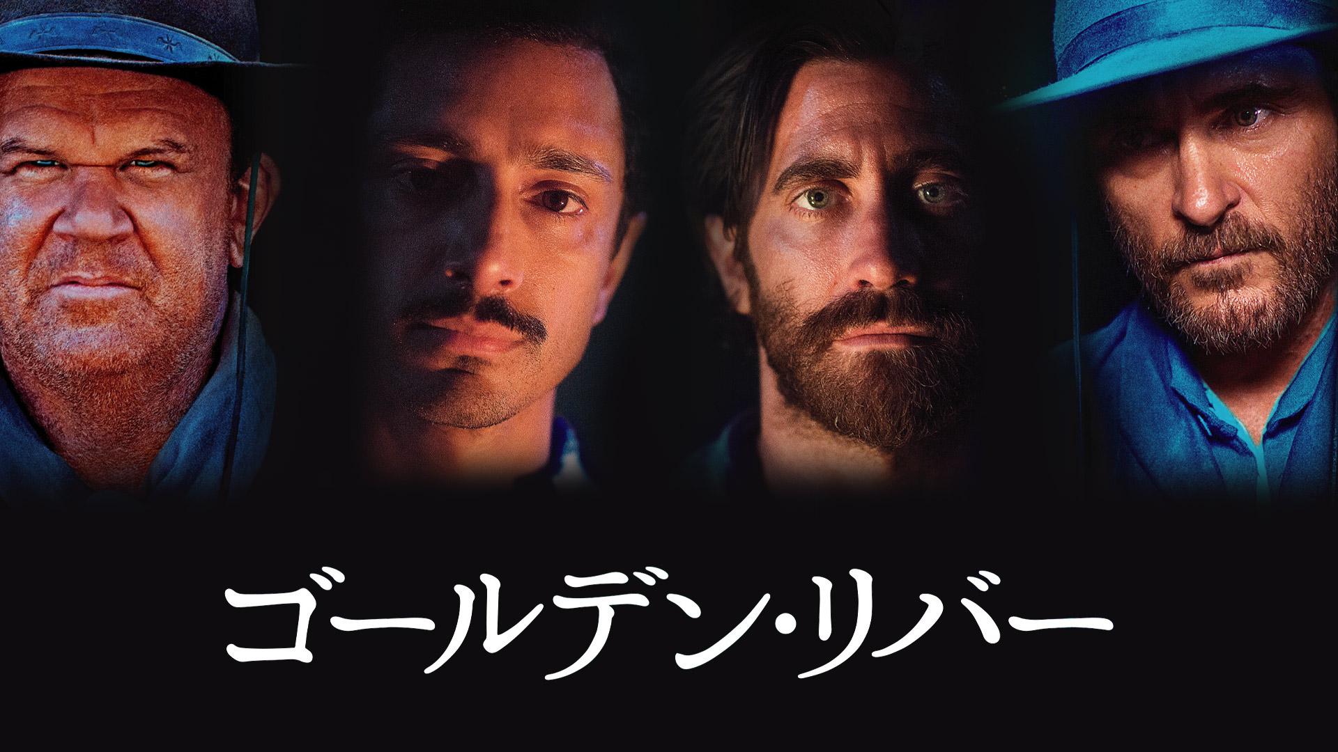 ゴールデン・リバー(字幕版)