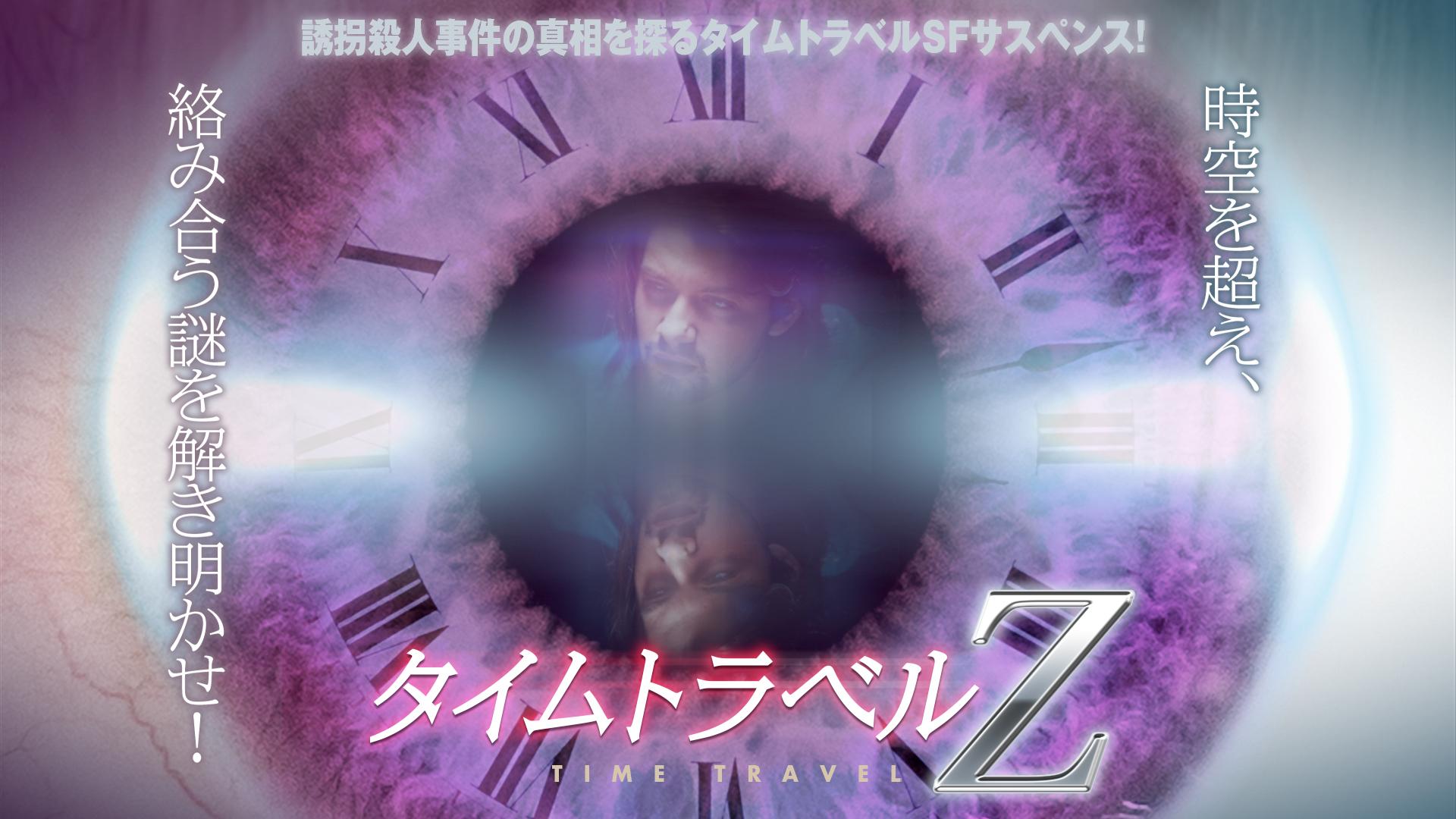 タイムトラベルZ(字幕版)