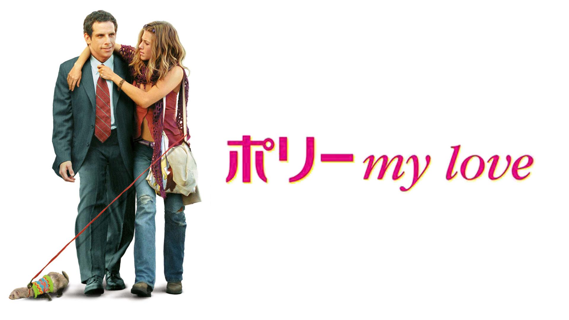 ポリーmy love (吹替版)
