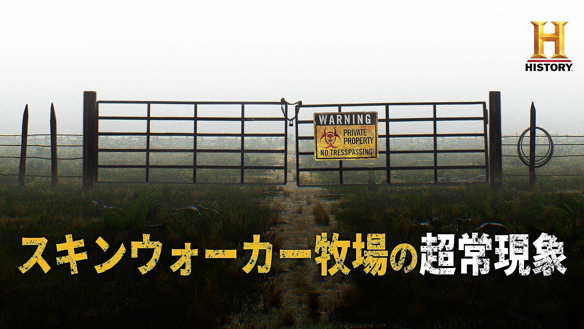 スキンウォーカー牧場の超常現象