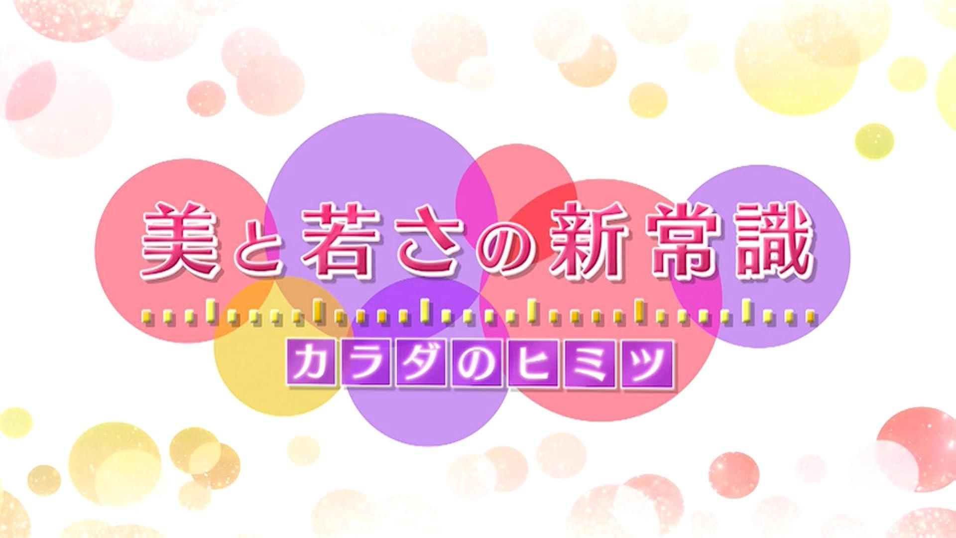 美と若さの新常識 カラダのヒミツ(NHKオンデマンド)