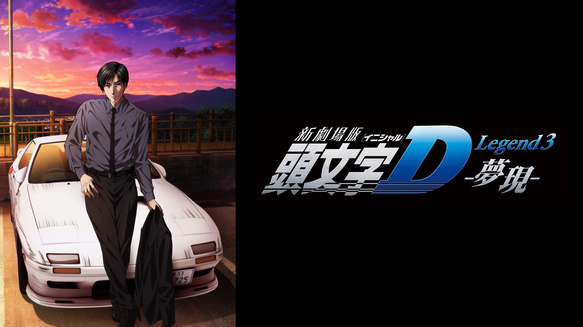 新劇場版「頭文字D」Legend3 -夢現-