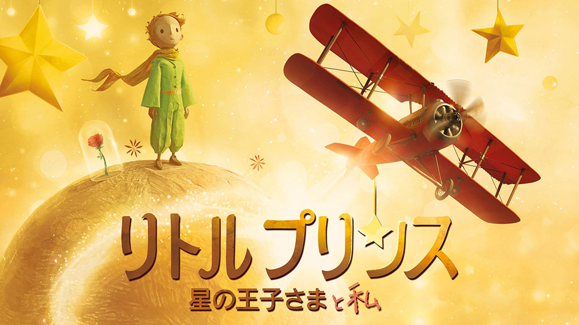 リトルプリンス 星の王子さまと私(字幕版)