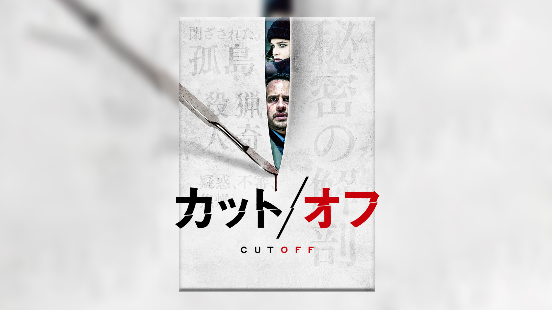カット/オフ(字幕版)