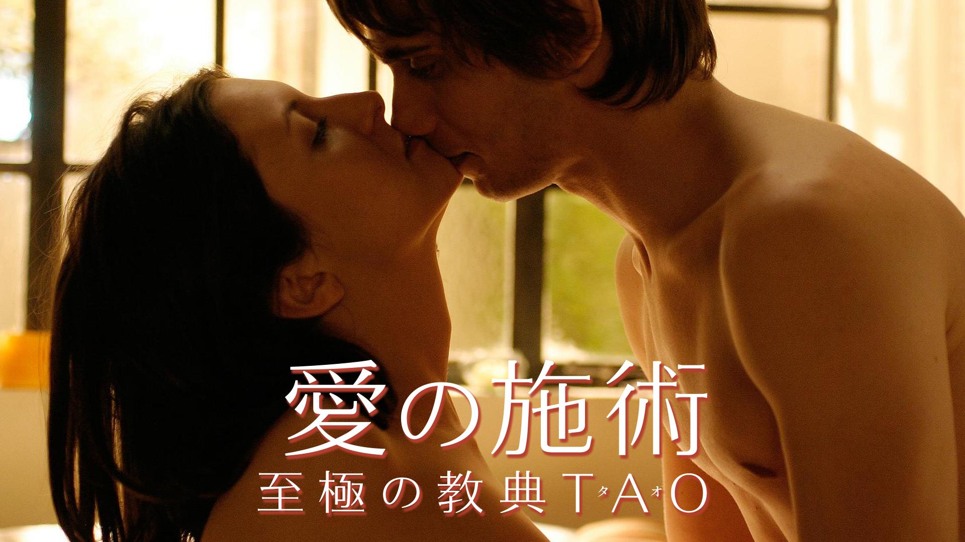 愛の施術 至極の教典TAO(タオ) (字幕版)