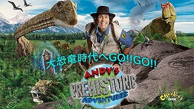 大恐竜時代へGO!! GO!!(吹替版)