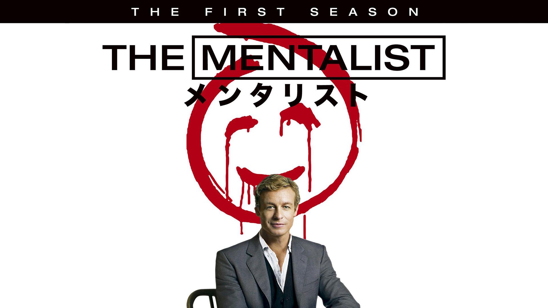 THE MENTALIST/メンタリスト<ファースト・シーズン>(吹替版)
