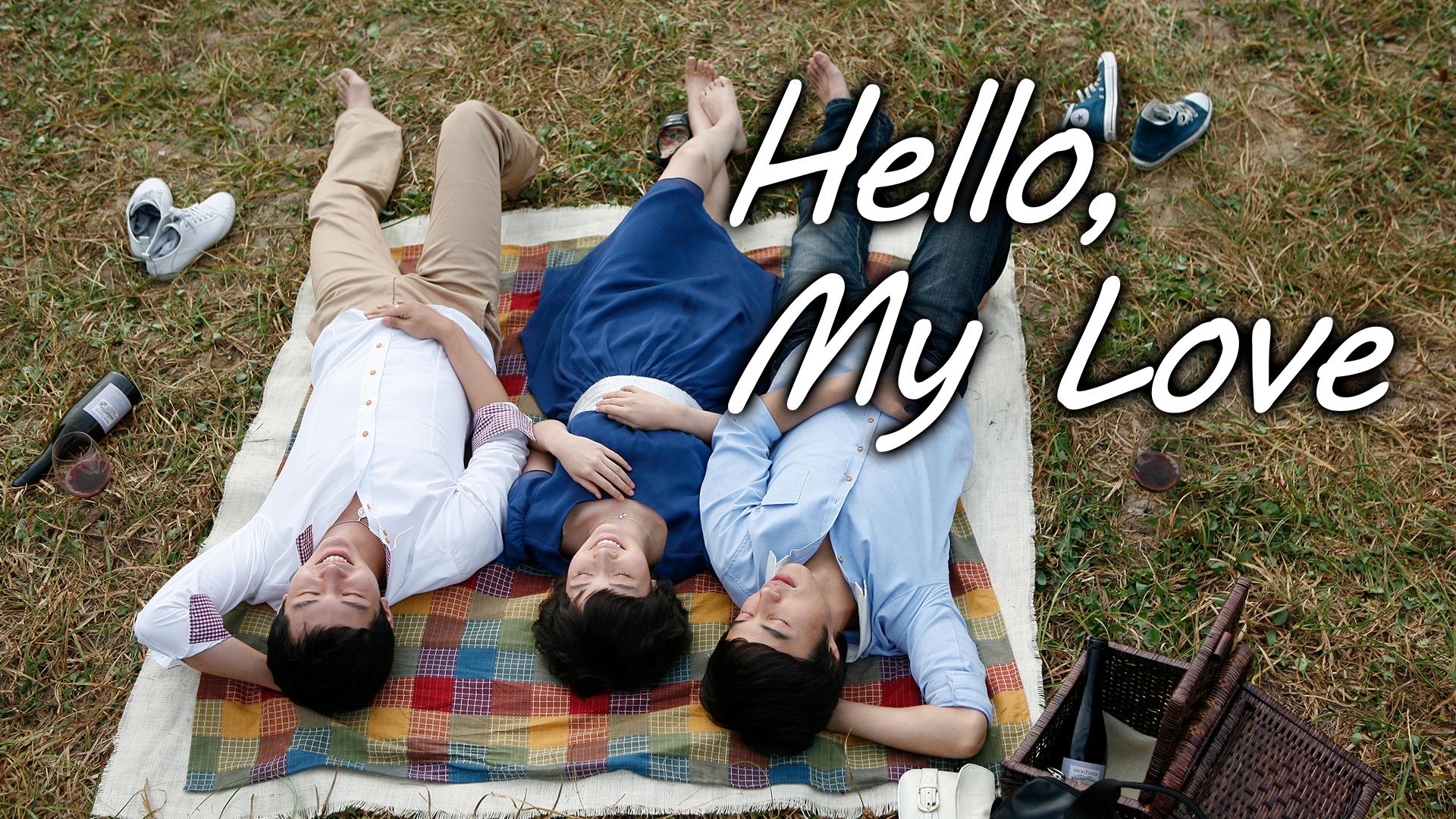 Hello, My Love(字幕版)