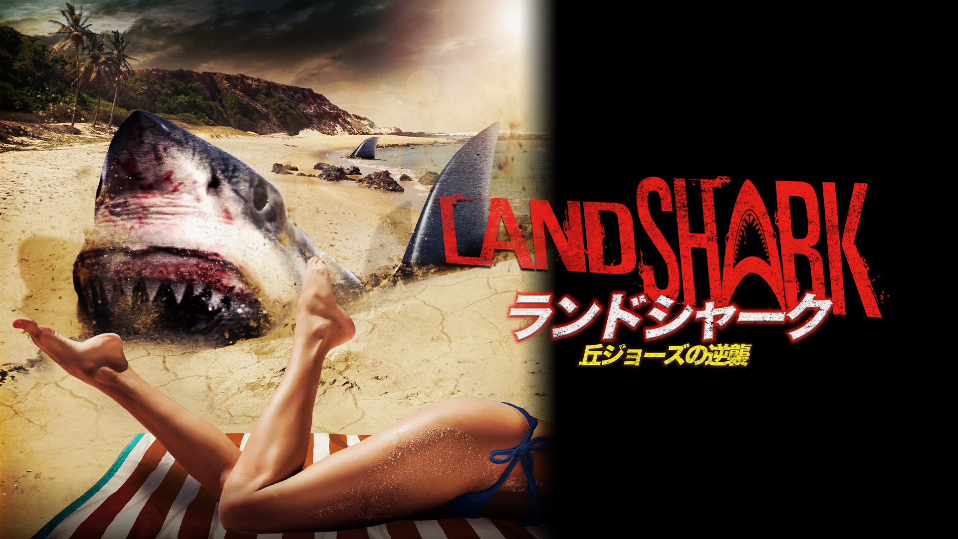 ランドシャーク/丘ジョーズの逆襲(字幕版)