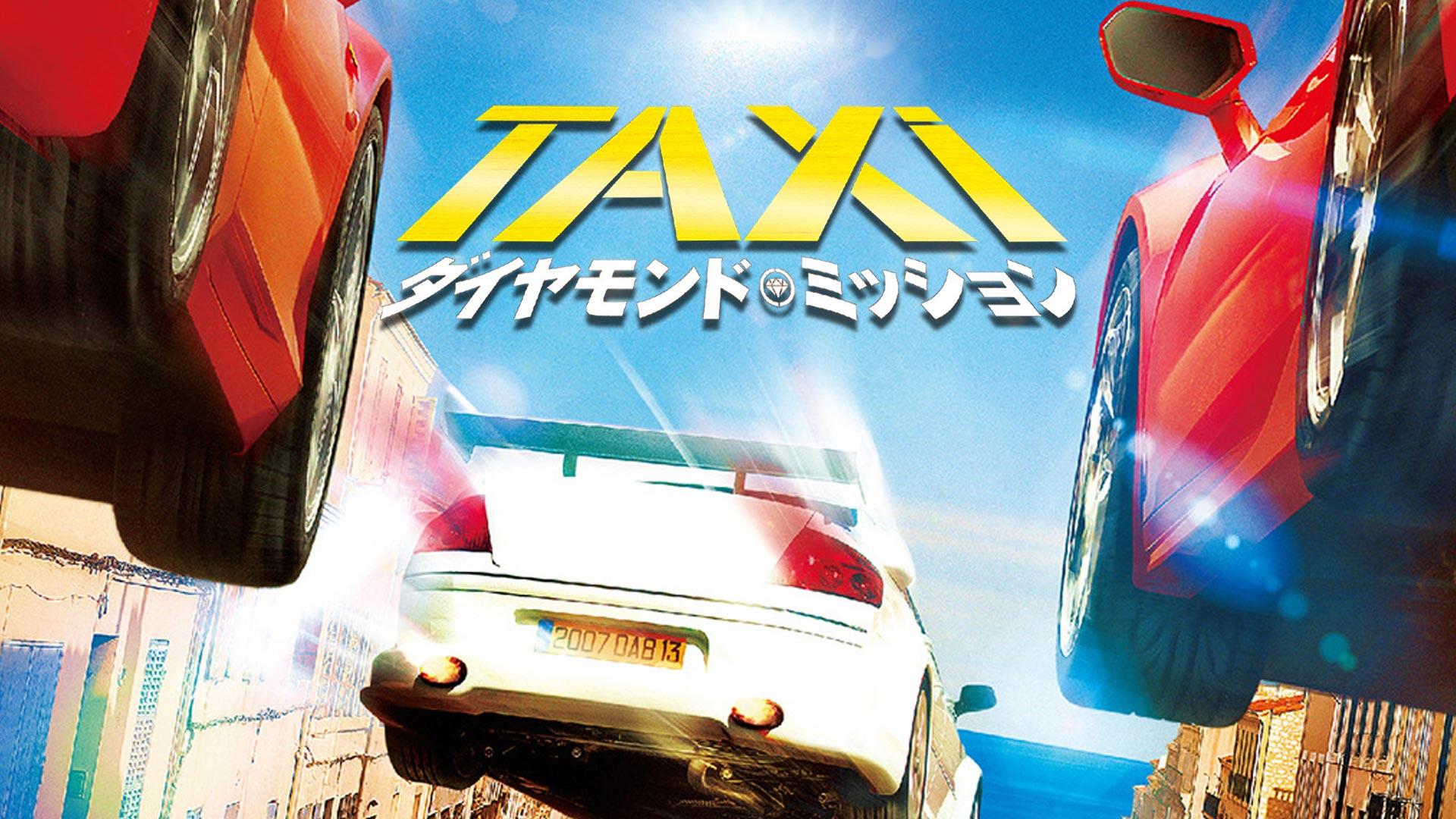 TAXi ダイヤモンド・ミッション(吹替版)