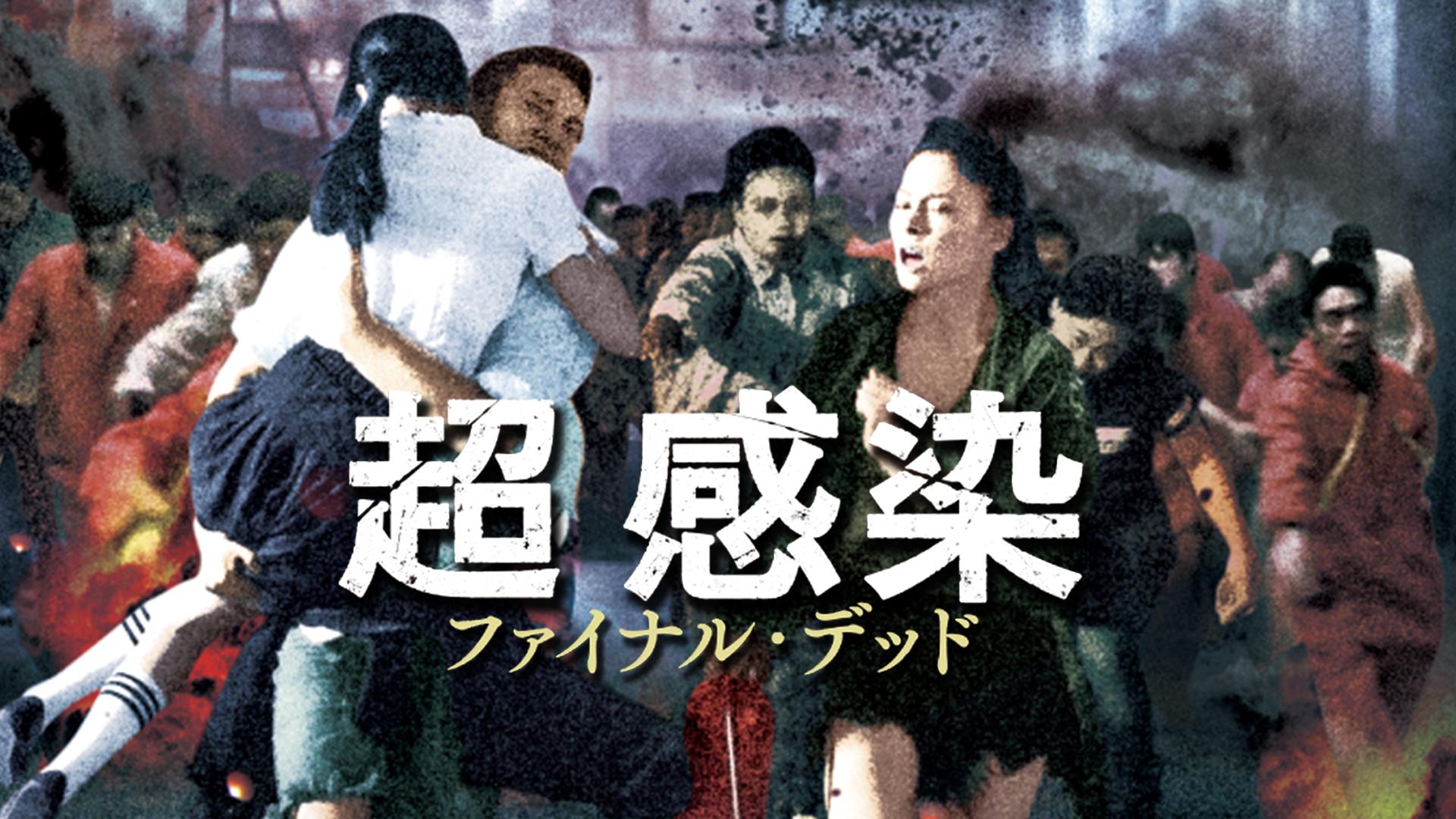 超感染 ファイナル・デッド(字幕版)