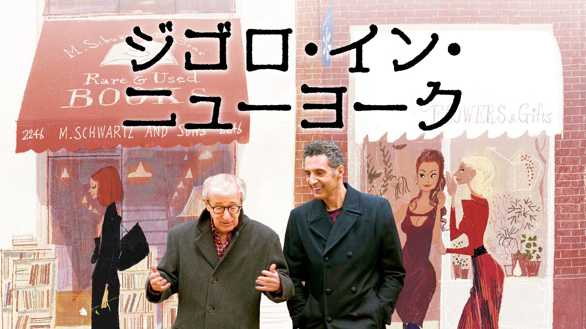 ジゴロ・イン・ニューヨーク(字幕版)