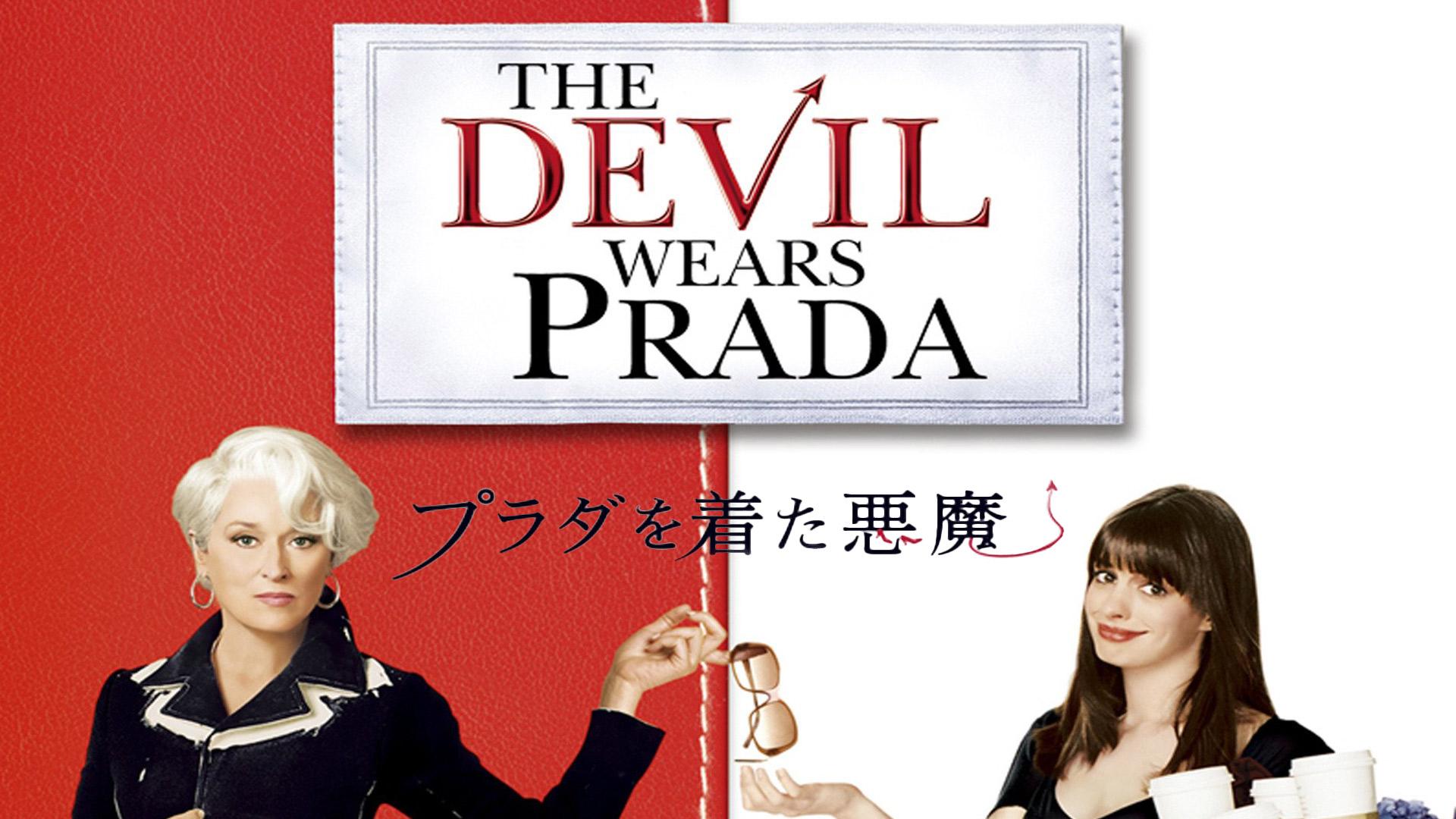 プラダを着た悪魔 (字幕版)