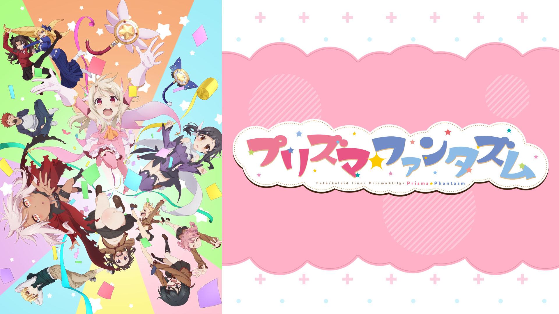Fate/kaleid liner Prisma☆Illya プリズマ☆ファンタズム(dアニメストア)
