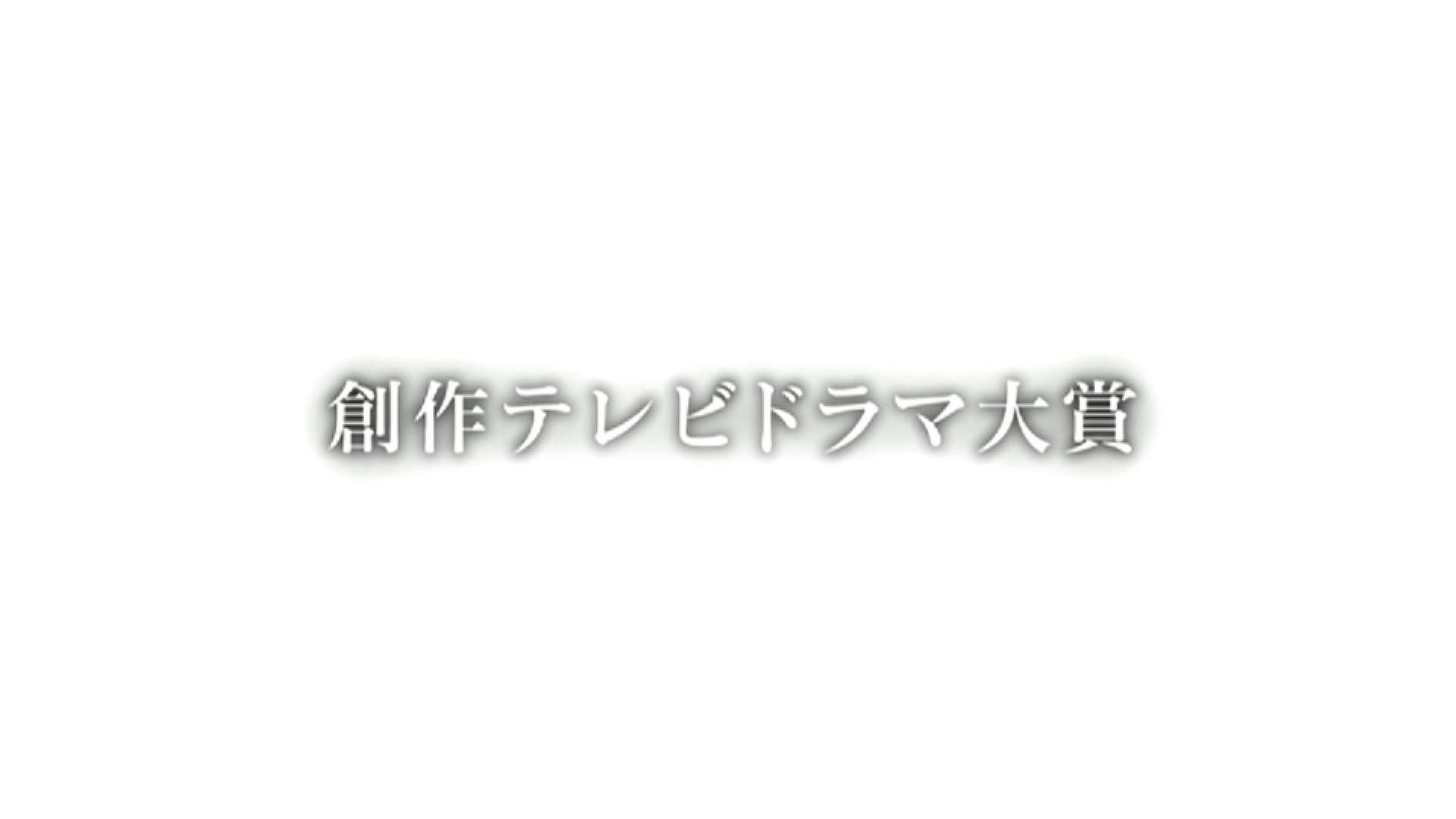 創作テレビドラマ大賞(NHKオンデマンド)