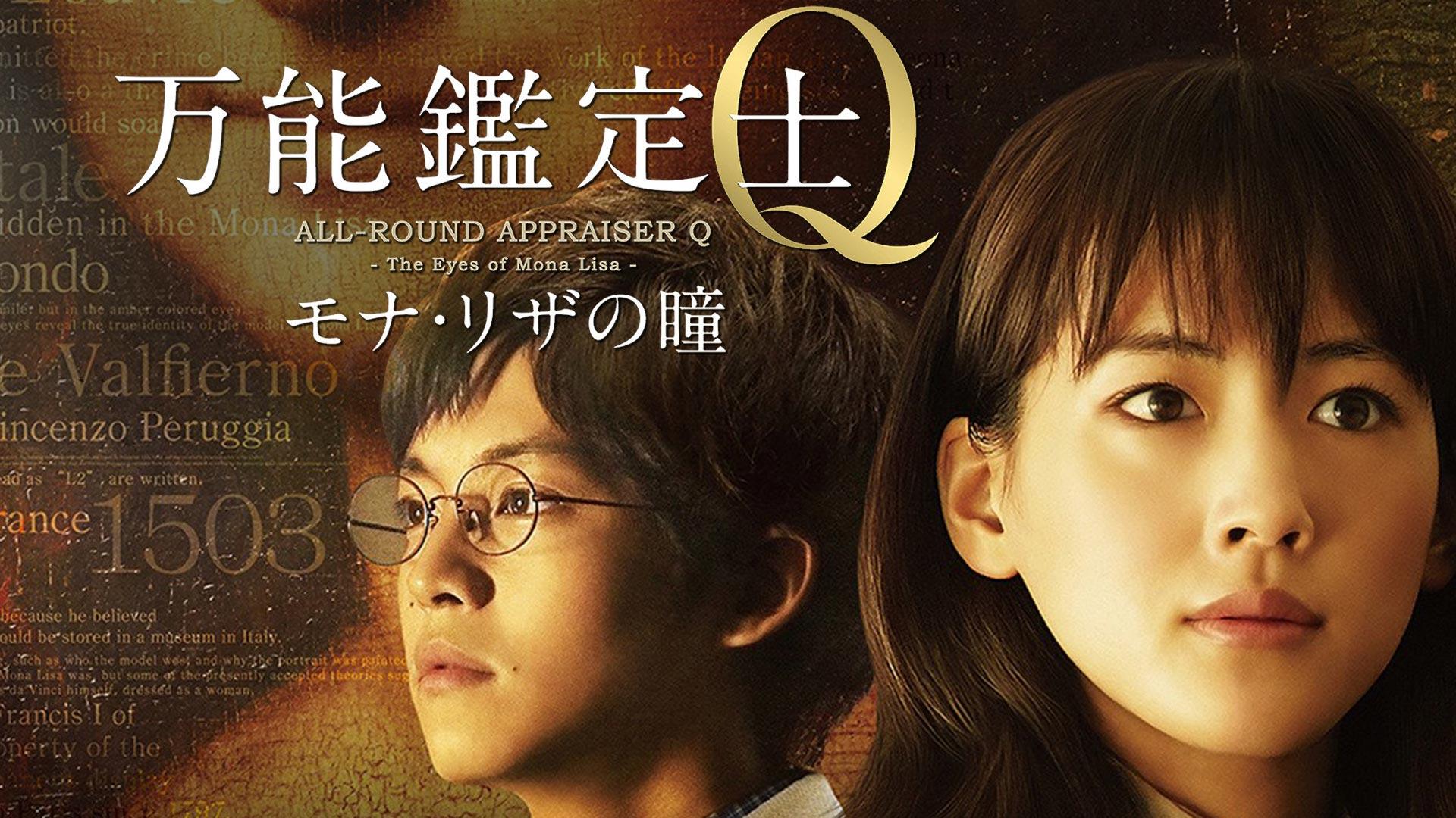 映画「万能鑑定士Q -モナ・リザの瞳-」【TBSオンデマンド】